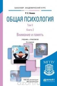 Общая психология в 3 т. Том II в 4 кн. Книга 2. Внимание и память. Учебник и практикум для академического бакалавриата