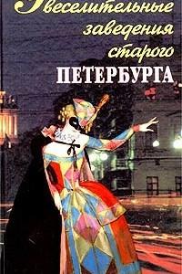 Увеселительные заведения старого Петербурга