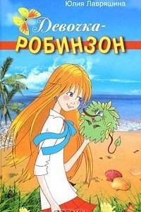 Девочка-робинзон