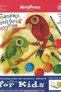 Говорил попугай попугаю. Набор основ для детского творчества