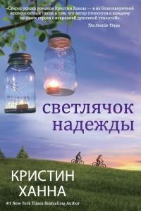 Светлячок надежды