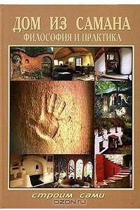 Дом из Самана. Философия и Практика