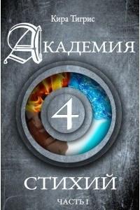 Академия четырех стихий 1ч