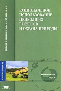 Рациональное использование природных ресурсов и охрана природы