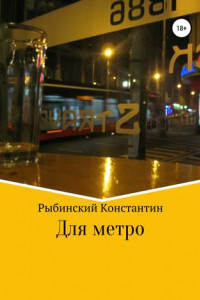 Для метро