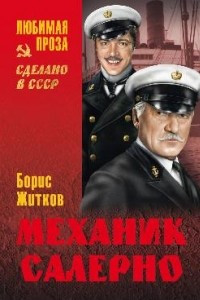 Механик Салерно. Сборник