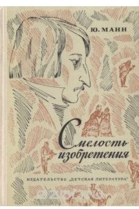 Смелость изобретения: Черты художественного мира Гоголя