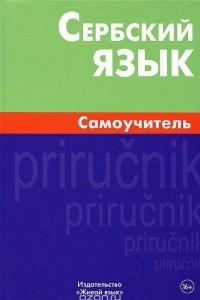Сербский язык. Самоучитель