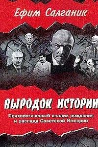 Выродок истории. Психологический анализ рождения и распада Советской Империи