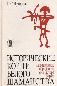 Исторические корни белого шаманства (на материале обрядового фольклора бурят)