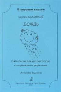 Серия ?В хоровом классе?. Дождь. 5 песен для детского хора в сопр. ф-но. Стихи О. Вациетиса. Учебное