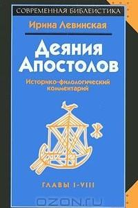 Деяния Апостолов. Историко-филологический комментарий. Главы  1-8