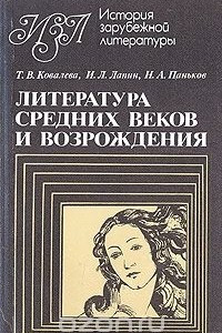 Литература средних веков и Возрождения