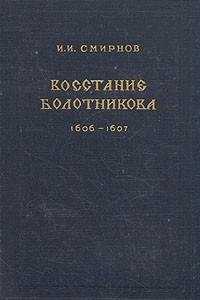 Восстание Болотникова. 1606-1607