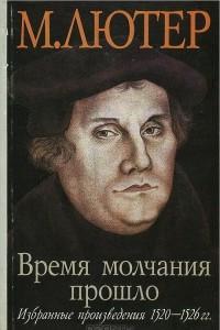 Время молчания прошло. Избранные произведения 1520-1526