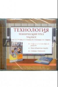 Технология. Технический труд. 5 класс. Электронное сопровождение к УМК (CDpc)