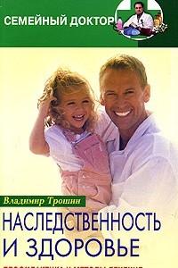 Наследственность и здоровье. Профилактика и методы лечения