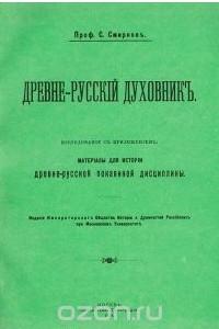 Древне-русский духовник. Исследование по истории церковного быта