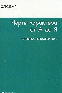 Черты характера от А до Я. Словарь-справочник