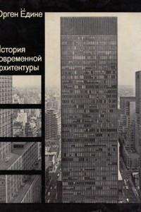 История современной архитектуры. Синтез формы, функции и конструкции