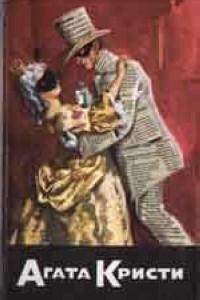 Собрание сочинений. Том 20. Книга 1. Пуаро знает убийцу