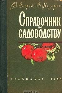 Справочник по садоводству