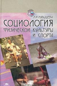 Социология физической культуры и спорта