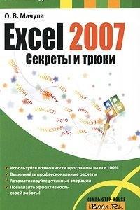Excel 2007. Секреты и трюки