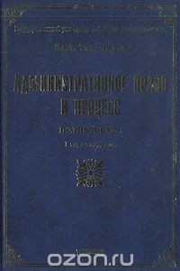 Административное право и процесс: Полный курс