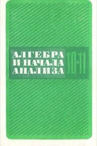 Алгебра и начала анализа. 10-11 класс