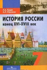 История России, конец XVI-XVIII век. 7 класс
