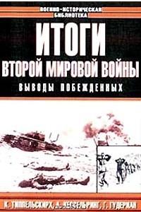 Итоги Второй Мировой войны. Выводы побежденных