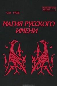 Магия русского имени