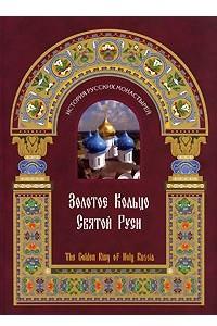 Золотое Кольцо Святой Руси. История русских монастырей
