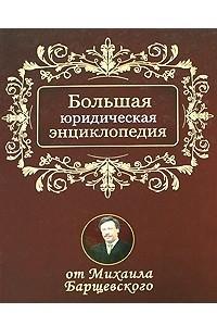 Домашняя правовая энциклопедия. Большая юридическая энциклопедия