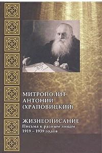Жизнеописание. Письма к разным лицам 1919-1939 годов