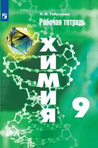 Химия. Рабочая тетрадь. 9 класс.