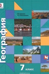 География. Материки, океаны, народы и страны. 7 класс. Учебник