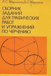 Сборник заданий для графических работ и упражнений по черчению