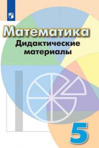 Кузнецова. Математика. Дидактические материалы. 5 класс.