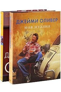 Счастливые дни с Голым Поваром. 3-е изд., испр. Джейми Оливер