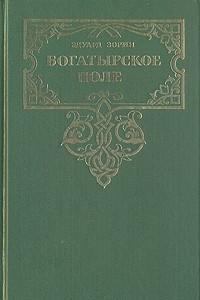 Комплект из четырех книг. Книга 1. Богатырское поле