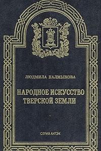 Народное искусство Тверской земли