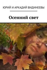 Осеннийсвет