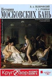 История московских бань
