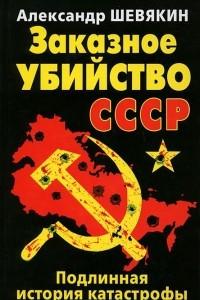 Заказное убийство СССР. Подлинная история катастрофы