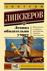 Леонид обязательно умрет
