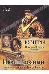 Иван Грозный. Жены и наложницы