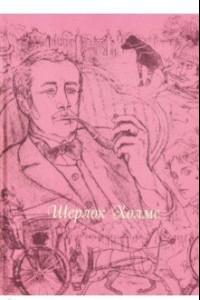 Шерлок Холмс (шелк)