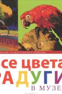 Все цвета радуги в музее. Из коллекции Государственного Эрмитажа